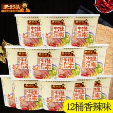 安徽特产老刘头淮南牛肉汤粉丝米线香辣12桶方便面粉丝整箱泡面