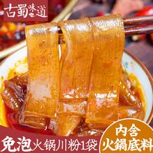 古蜀味道苕粉火锅粉条200g袋四川特产宽粉红薯粉正宗手工粗粉速食