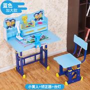 儿童书桌写字桌椅套装小学生书柜组合女孩男孩子家用可升降学习桌