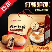 付翔炉馍1.5千克独立精装八宝枣泥月饼陕北特产定边礼盒月饼包邮