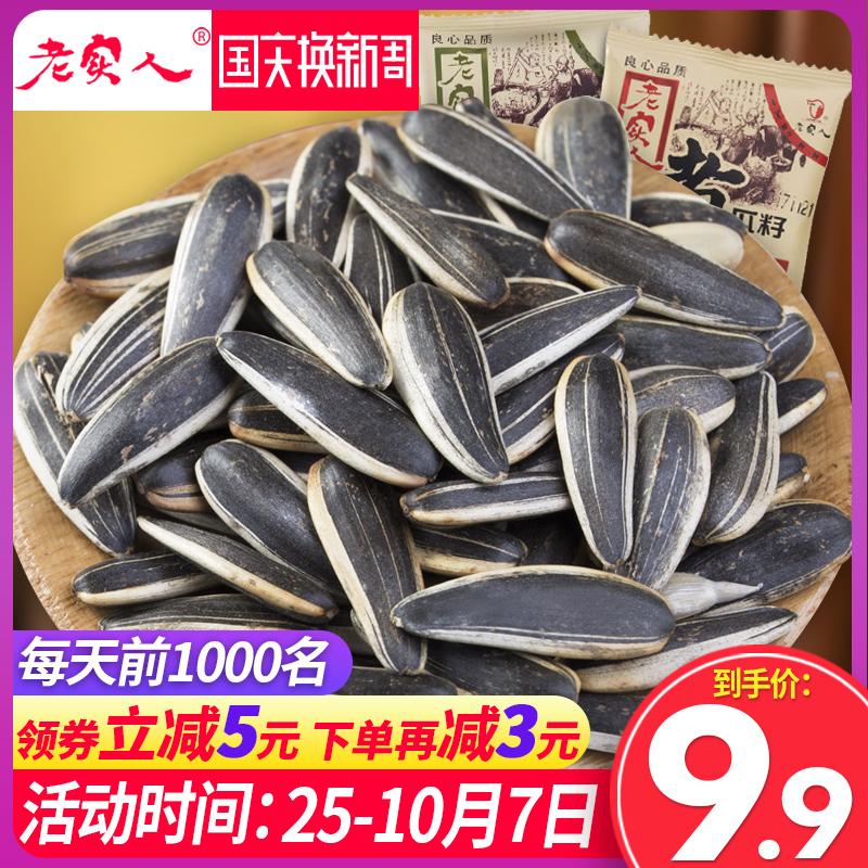 五香葵瓜子