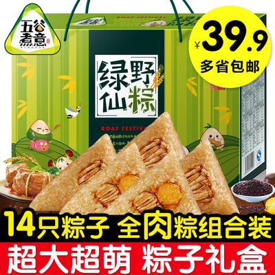 嘉兴粽子五谷煮意绿野仙粽14只蛋黄鲜肉棕子端午节礼品粽子礼盒
