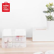 MINISO名创优品 磨砂长方桌面收纳盒 三件套