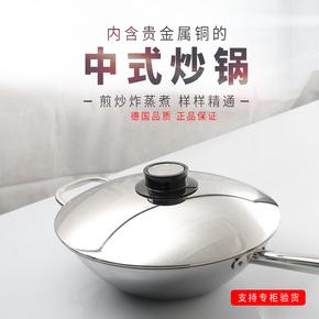 德国双立人ZWILLING Dragon 30cm中式炒锅家用不锈钢锅具厨具通用