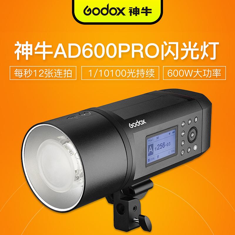 神牛godoxAD600PRO一体式摄影外拍灯闪光灯室外补光高速同步连拍TTL内置X1户外锂电摄影灯2.4G无线传输外景