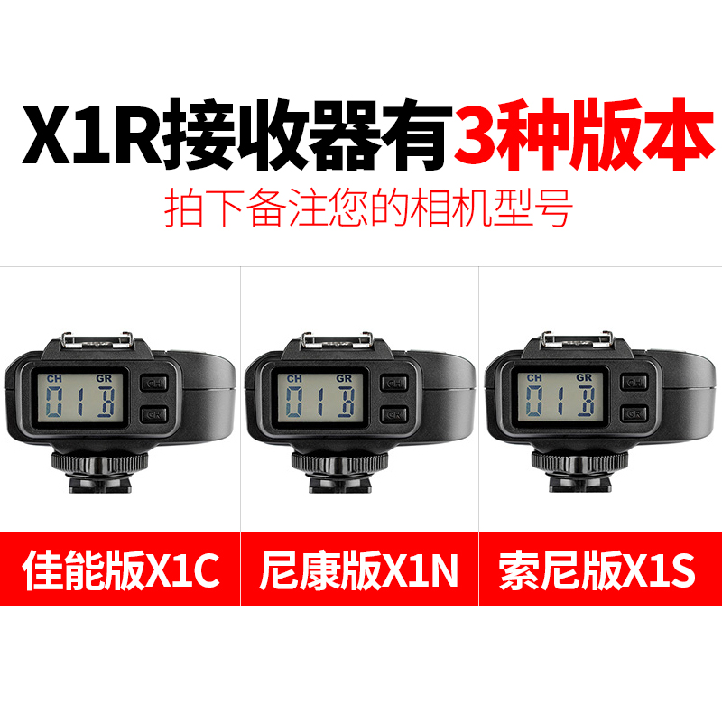 神牛X1R单接收器引闪器x1c/x1n/x1s佳能尼康索尼闪光灯2.4G无线引闪器 摄影棚外拍机顶灯闪光灯配件
