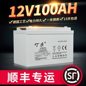 12V100AH蓄电池12伏免维护太阳能光伏板路灯UPS家用发电系统电瓶