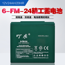 12V24AH免维护蓄电池背机逆变太阳能灯UPS地龙仪蚯蚓机配套干电瓶