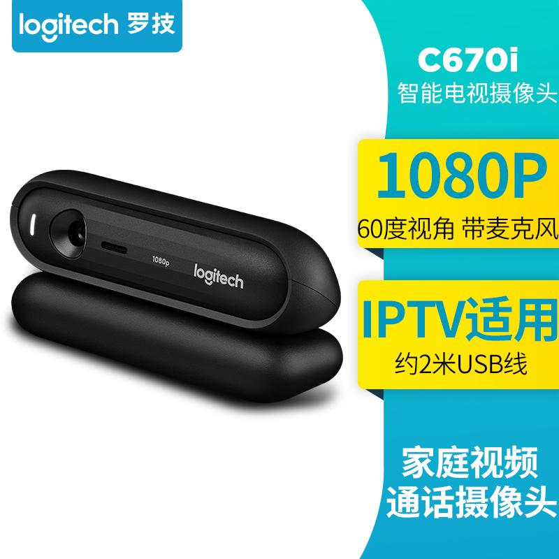 1080P家庭视频通话高清网络摄像头