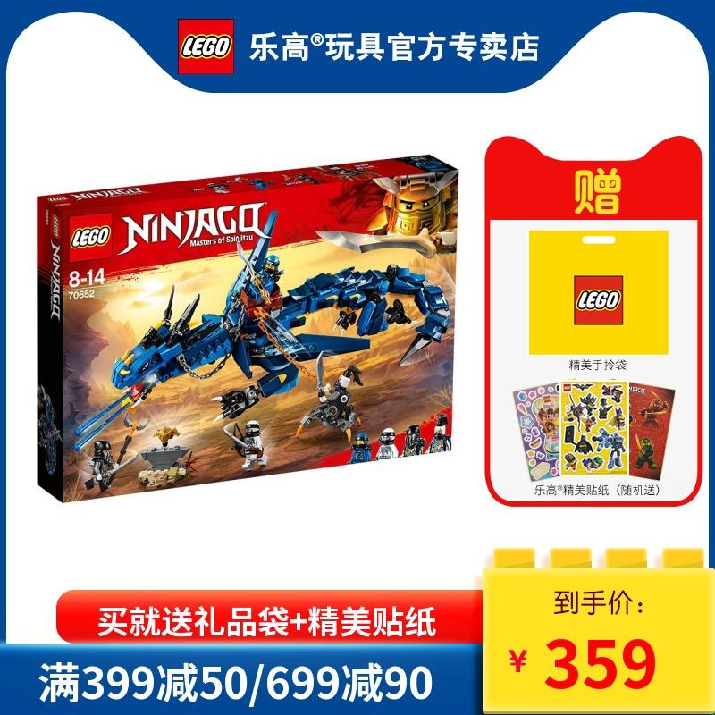 LEGO乐高NINJAGO幻影忍者70652雷电暴风神龙拼装积木男孩玩具