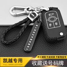 别克2011/13/15款老凯越专用钥匙包扣真皮经典型汽车遥控套男1.6L