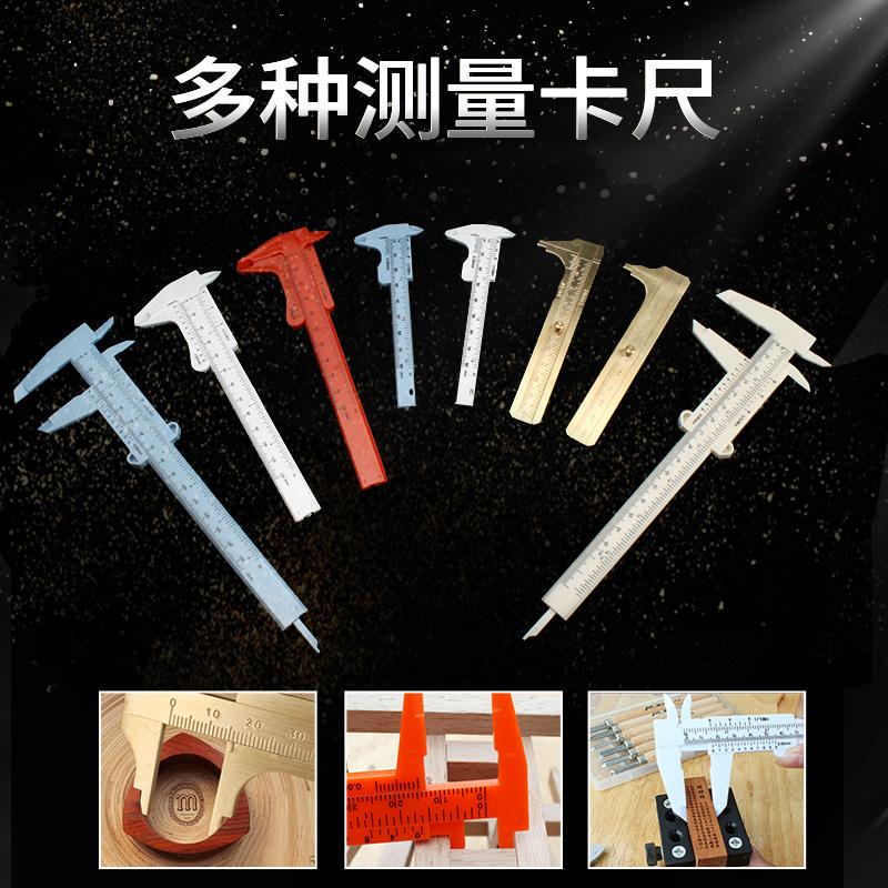 塑料游标卡尺 小型铜卡尺迷你游标卡高精度厚度测量尺子工具文玩
