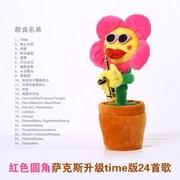 妖娆花 会唱歌跳舞吹萨克斯的向日葵电动太阳花玩具 创意圣诞礼物