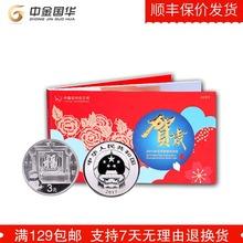 中金国华2017年贺岁银币纪念币.3元福字币8克.带证书卡册.999足银