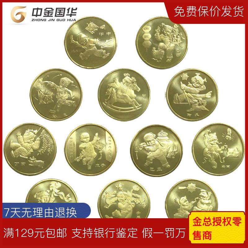 一轮十二生肖纪念币羊猴鸡狗猪鼠牛龙蛇马年纪念币1元生肖币