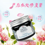 Earth Mama Earth Mom private repair cream postpartum pain relief cream hemorrhoid care cream