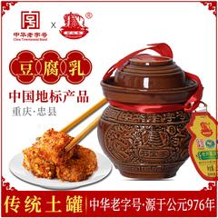 重庆忠州豆腐乳