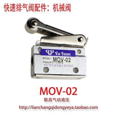 气动元件机械阀MOV-02杠杆滚轮式二位二通机械阀行程开关1分口径