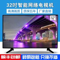 24网络电视机
