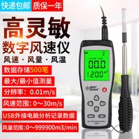 Thermal Anemometer Handheld Breeze Thermal Anemometer Air Volume Meter Industrial Grade Thermometer Tester