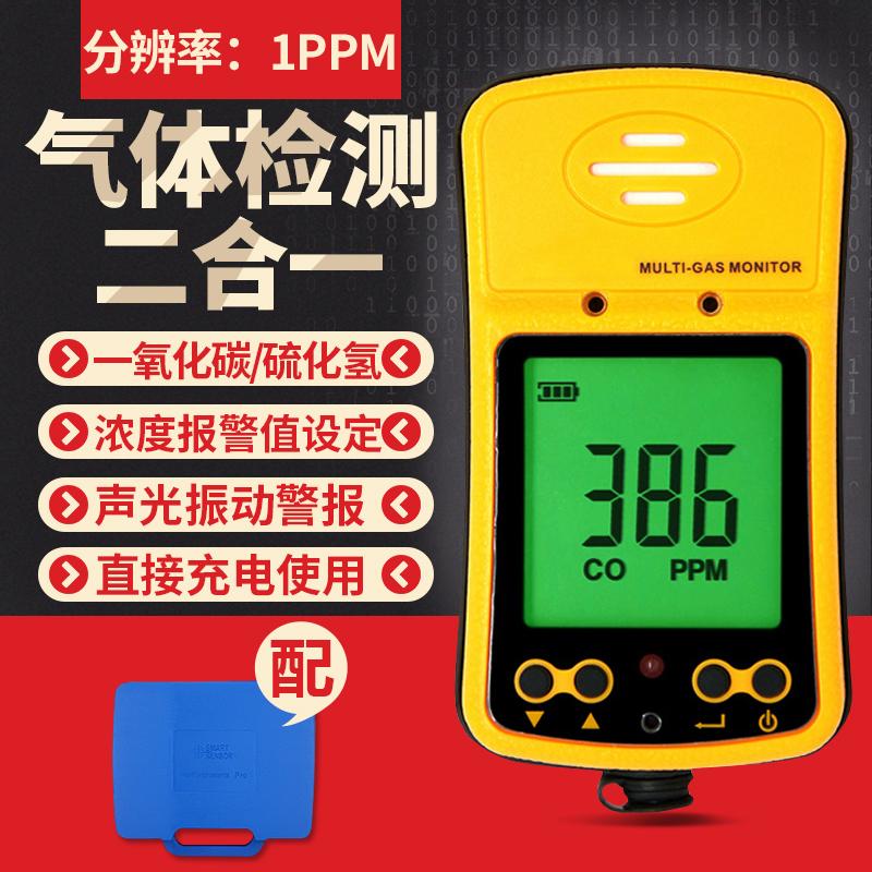 四合一气体检测仪有毒有害 一氧化碳报警器可燃氧气浓度二氧化碳