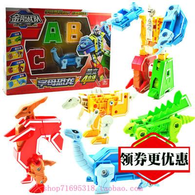 合体机器人玩具