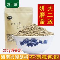 特级手选白胡椒粒250g正宗海南兴隆特产纯正农家胡椒粉散装花椒