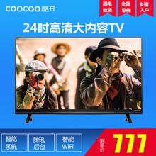 coocaa/酷开 k24 创维24英寸智能wifi网络液晶平板小电视机 32