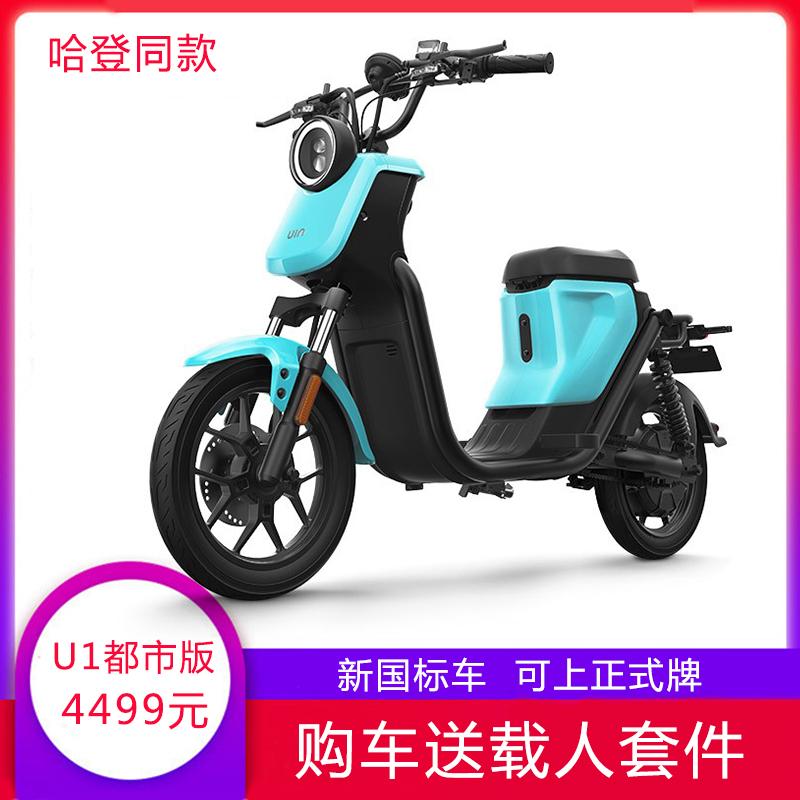 哈登同款小牛电动U1都市动力版锂电池电摩托小龟王男女通用版迷你