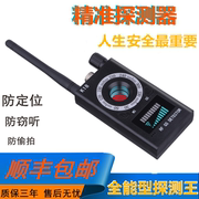 Wireless GPS detector anti-monitoring mortgage car anti-tracking positioning detection signal detection car shielding interference