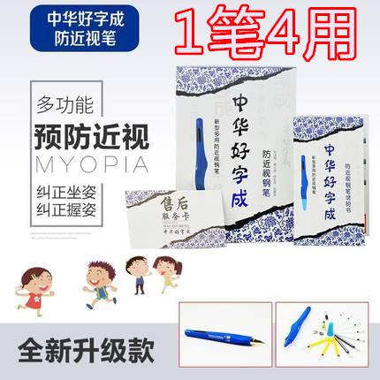 中华好字成防近视笔套装正品小学生钢笔写字纠正坐姿铅笔正姿神笔