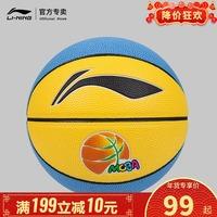 李宁篮球5号4号儿童蓝球赛事官方用球少年中小学生比赛训练小篮球