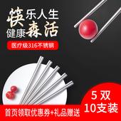 台湾仙德曼森活316不锈钢筷子家庭酒店筷子合金筷子5双家用防滑