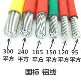 GB aluminum wire BLVV10/16/25/35/50/70/95/120/185/240 square double leather aluminum core wire