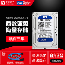WD/西部数据 WD10EZEX 1T 台式组装电脑机械硬盘1000G西数1TB蓝盘