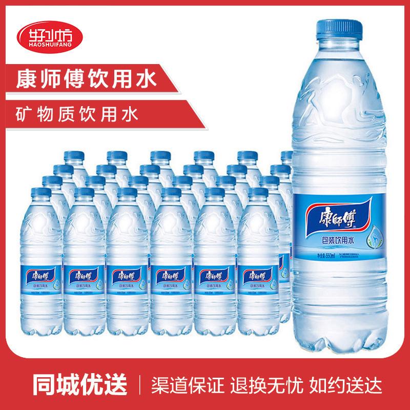 康师傅饮用矿物质水550ml*24瓶整箱 矿泉水 江浙沪皖 包邮