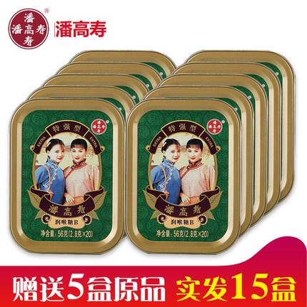 【买10盒送5盒原品】潘高寿润喉糖 薄荷喉糖含片铁盒装硬糖果112g