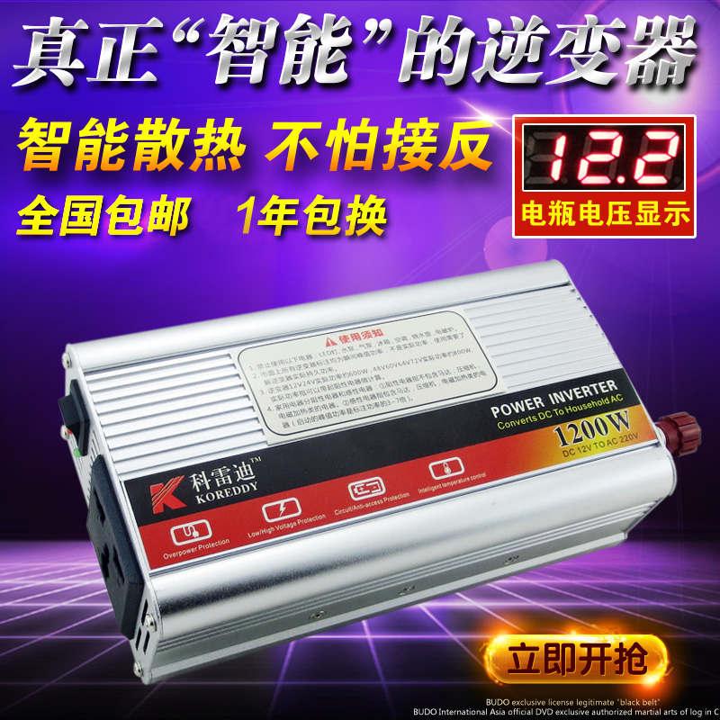 升压器12V24V48V60V64V72V转220V家用车载电源转换器1200W变电器