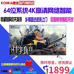康佳电视机49英寸WIFI网络液晶平板智能4K高清50Konka/康佳 T49U