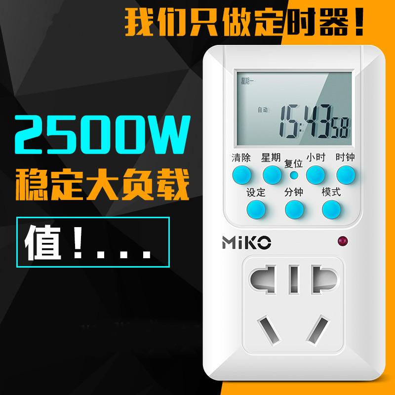 电车定时器 电动自行车自动断电智能循环家用 倒计时插座开关充电