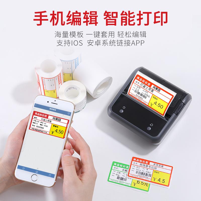 精臣B3s打价机打码机打价格标签机全自动打码器标价机超市价签打印机手动服装店手持商品生产日期食品标价器