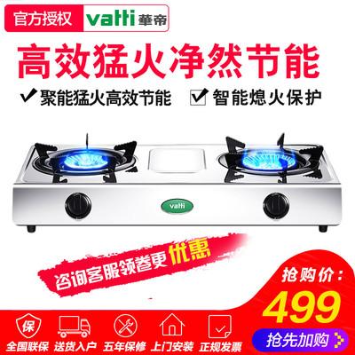 Vatti/华帝 i10035A 台式天然气燃气双灶具液化煤气大火节能家用品牌旗舰店