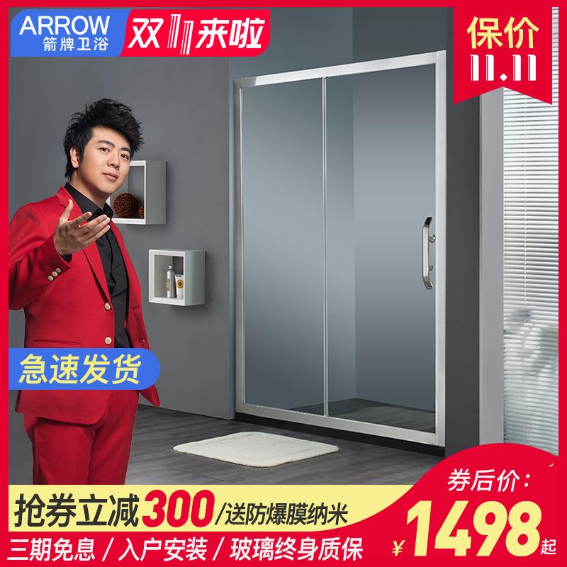卫生间一字浴房隔断
