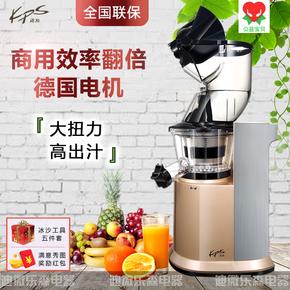 Kps/祈和电器原汁机酒店商用榨汁机奶茶店果汁机全自动水果炸汁机