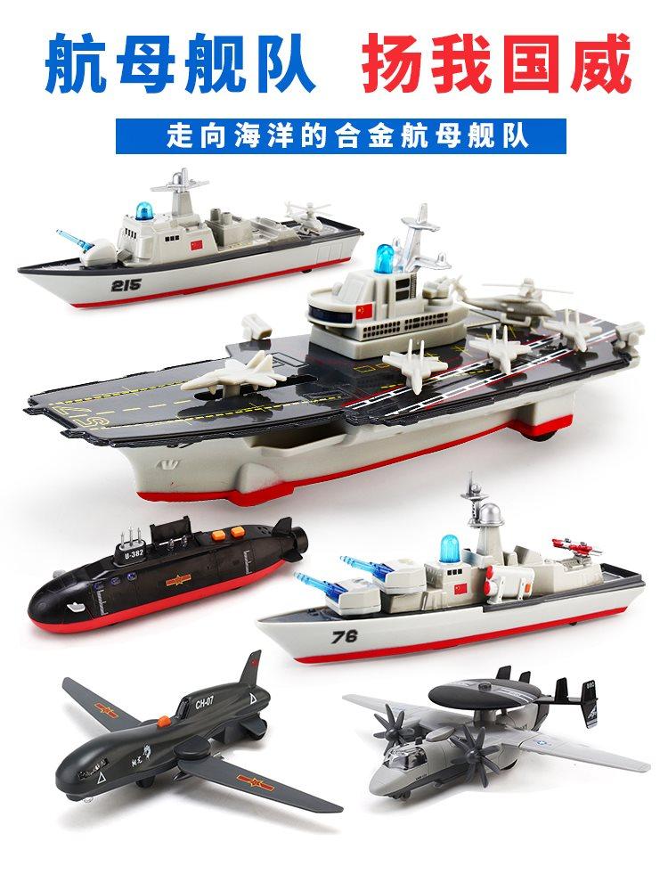 航母模型舰载航模合金金属船模战列舰成品仿真成人舰艇辽宁军舰。