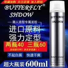 Butterfly 雪雅璐发胶清香持久男士干胶特硬定型喷雾发蜡啫喱水膏