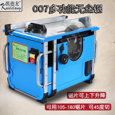 凯德龙多功能无尘锯007木地板无尘木工锯小型台锯180电动斜切机器