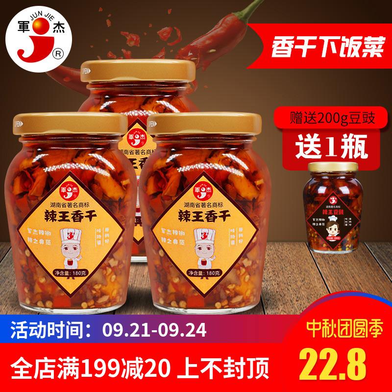 军杰辣王香干湖南特产农家辣妹子手工自制剁椒酱下饭超香特辣椒酱