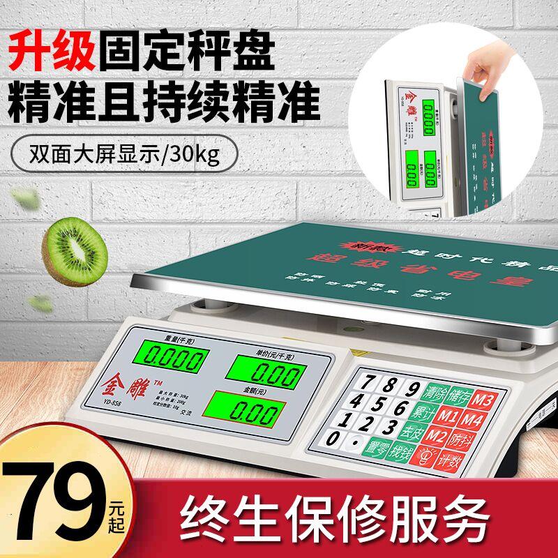 金雕省电王电子称商用称菜水果计价秤电孑秤家用厨房计量计数台秤