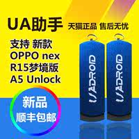 UA mobile phone repair assistant UAndroid Huawei millet OPPO Meizu VIVO brush machine unlock tool dongle